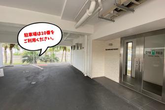 ジムフィールド沖縄への行き方3