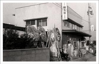 梅木屋荒物雑貨店川合支店開店時外観