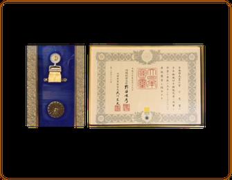 弊社会長宮下忠男が黄綬褒章を受章致しました。農業・商業・工業等の業務に精励し、他の模範となるような技術や事績を有する者に受章される褒章です。
