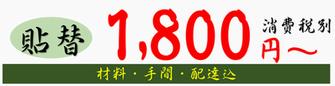 貼替 1,800円~