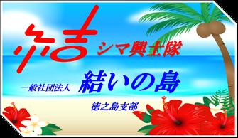 シマ興士隊 (一社)結いの島 徳之島支部
