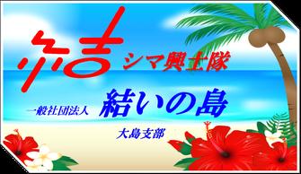 シマ興士隊 (一社)結いの島  大島支部
