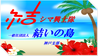 シマ興士隊 (一社)結いの島 神戸支部