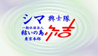 シマ興士隊 (一社)結いの島 東京本部