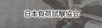 日本負荷試験協会