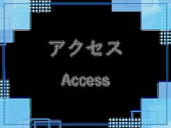 アクセスページリンクバナー