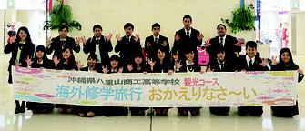 無事台湾から帰国した八重山商工高校商業科観光コースの修学旅行生=9日午後、南ぬ石垣空港