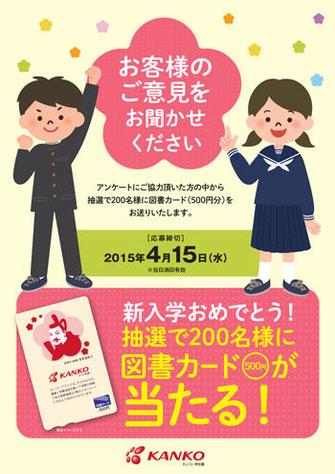 新入学キャンペーン画像