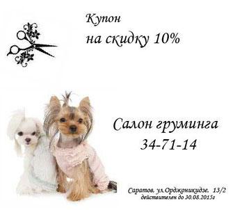 стрижка собак и кошек цена саратов
