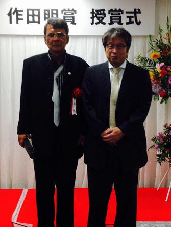 写真は 作田明賞受賞会場にて、竹垣悟と山平重樹。
