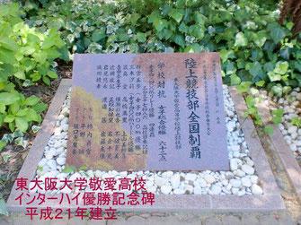 記念碑(赤御影石)