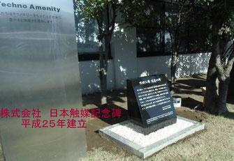 企業・会社の記念碑 黒御影石(山西黒)、縁石部は白御影石