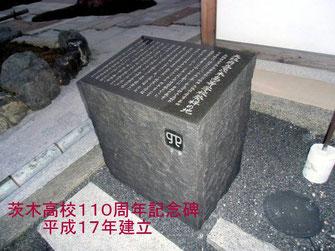 学校の記念碑 黒御影石(山西黒)