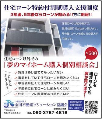 松山市のフリーペーパー「チョイス」VOL.23に 相談会開催の案内を広告掲載するよう決まりました。2/22(月)から市内東部に4万部配布されます。是非ご覧下さい!