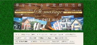 洋館家・愛媛 松山道後店を運営しています。