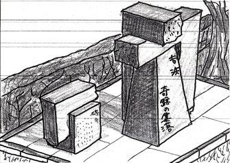 髙橋先生によるデザイン 碑文を彫るため1つ追加されている