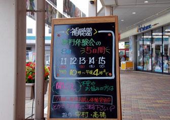 今月の補聴器相談会は8月11日(金)~15(火)の開催となります。
