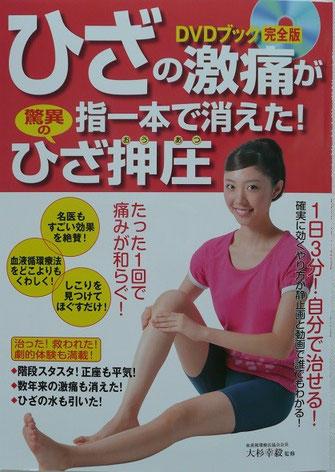 「ひざの激痛が指1本で消えた!驚異のひざ押圧・夢21」DVDブック(わかさ出版)