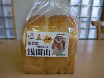 溶岩食パン