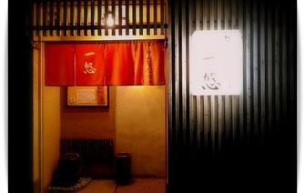 西宮北口の天ぷら専門店「一悠」の玄関。中はモダンなカウンターのお店です。