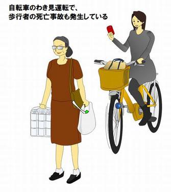 自転車のながら運転事故