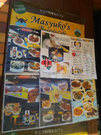 ケニア人店主・フローレンスさんの手料理が食べられます!