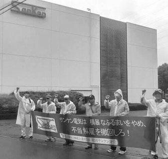 遠征団と支援の労働者によって連日サンケン本社追及が闘われた