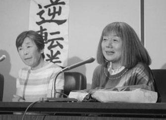 「逆転勝訴」の記者会見に臨む根津さんと河原井さん