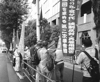 田中氏への転向強要=「再発防止研修」を弾劾して闘う労働者