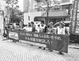 韓国サンケン労組と連帯してサンケン東京事務所前での抗議行動