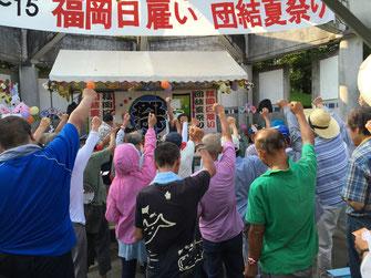 須崎公園で行なわれた「日雇団結夏祭り」の総決起集会