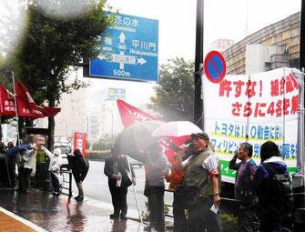 労組つぶしを居直るトヨタ資本追及行動(10月1日)