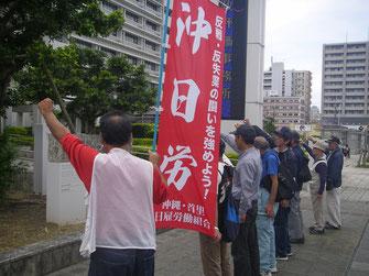 沖縄労働局を追及する闘いに起ち上がった沖日労の労働者