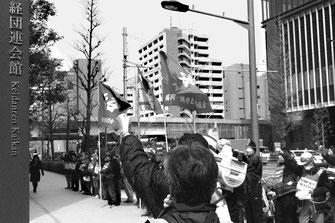 日本経団連を弾劾する全国の寄せ場労働者