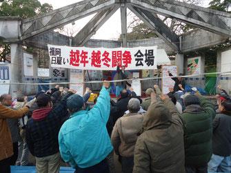 越年・越冬闘争の勝利に向け、決意を固めた総決起集会(須崎公園)