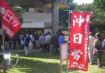 沖日労が与儀公園で行なった炊き出しには多くの労働者が結集した