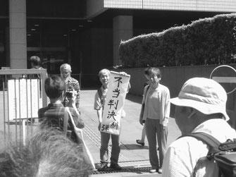 「不当判決糾弾」の旗を出し、控訴審闘争を闘う決意を明らかにする(5月22日)