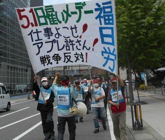 須崎公園での集会を終え、天神デモを闘う労働者