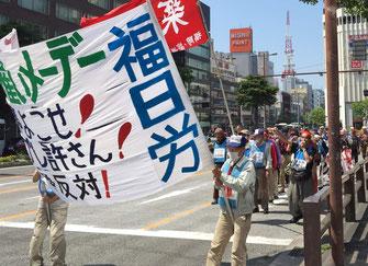 須崎公園での集会を終え、天神デモを闘う福日労