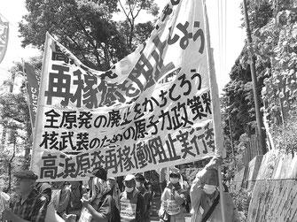 高浜原発にむけて進撃する労働者の部隊(6月6日)