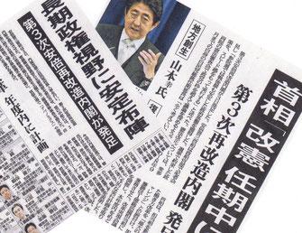 第3次安倍再改造内閣発足を報じる新聞各紙