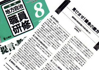 「地方自治職員研修」8月号に寄稿しました