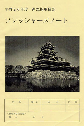 長野県松本市で活用されているフレッシャーズノート