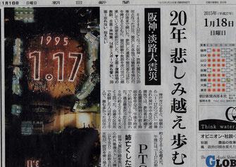 朝日新聞(1月18日)