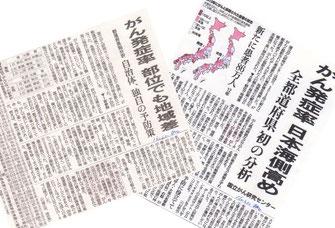 がん発症率の特徴を報じる朝日新聞