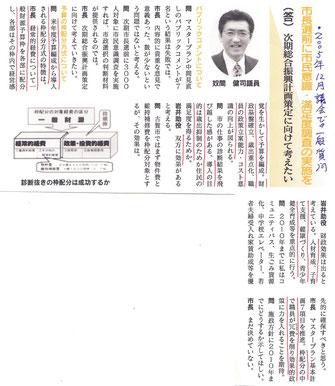 2005年12月議会での一般質問(議会だより34号)