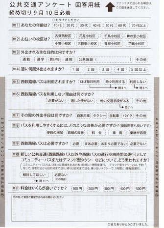 公共交通アンケート用紙