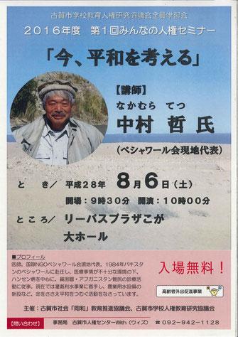 「今、平和を考える」中村哲医師の講演会のチラシ
