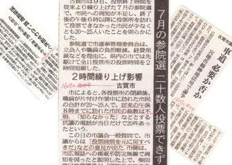古賀市議会での一般質問が新聞で紹介