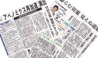 「経済対策」を報道する新聞各紙